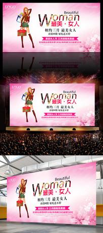 38妇女节女神节促销活动粉红浪漫背景海报