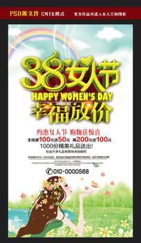 38妇女节幸福放价促销海报