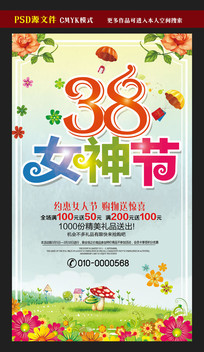38女神节妇女节活动海报