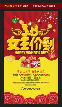38女王价到妇女节促销海报模板