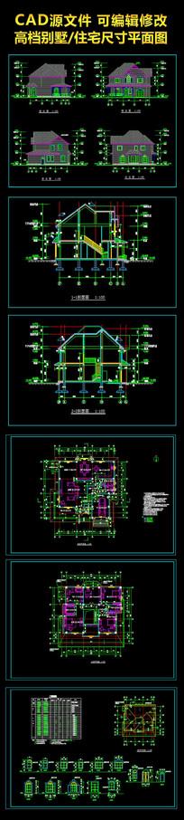CAD建筑图纸别墅建筑施工图立面图剖面图 dwg