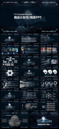 暗黑科幻创意感十足的商业计划书商务PPT模板