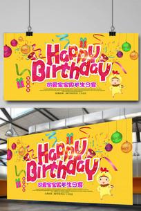 宝宝生日快乐海报设计