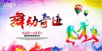炫彩舞动奇迹舞蹈比赛海报