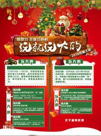 超市圣诞活动DM单