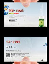 茶文化名片卡片设计