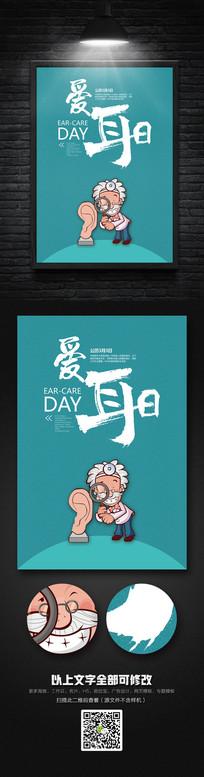 创意全国爱耳日公益宣传海报设计