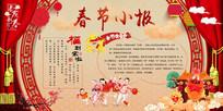 春节小报海报