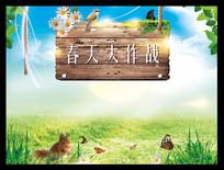 春季活动展板