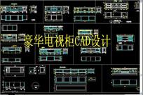 电视柜CAD