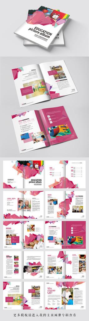 粉色简洁教育培训企业宣传画册