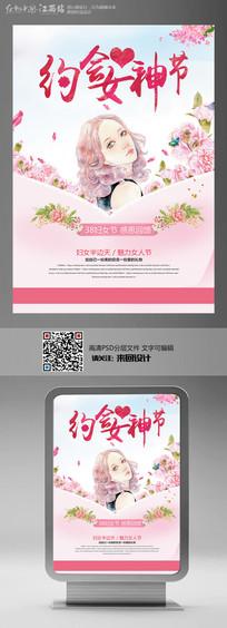 粉色浪漫38妇女节海报设计