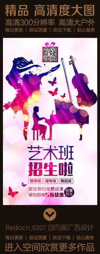 钢琴提琴舞蹈艺术班招生海报宣传单模板设计