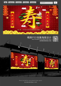 古典中国风寿宴背景展板PSD模板