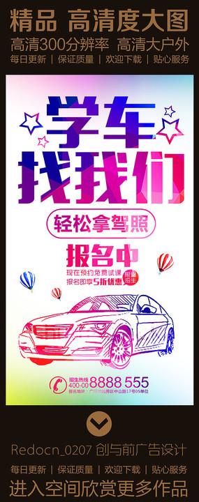 国际风驾校招生宣传海报