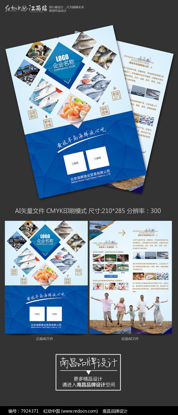 海鲜产品宣传单页设计图片