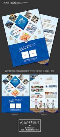 海鲜产品宣传单页设计
