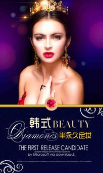 韩式美容半永久定妆海报