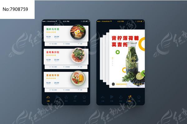 价目表菜单界面设计图片