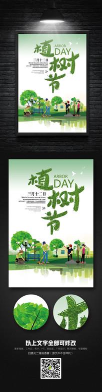 简洁大气植树节公益宣传海报