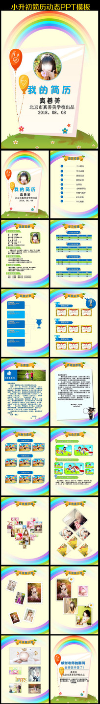 简洁清新彩虹小升初PPT模板设计下载