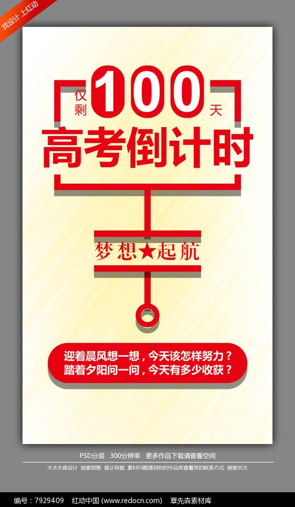 简约高考倒计时海报设计图片