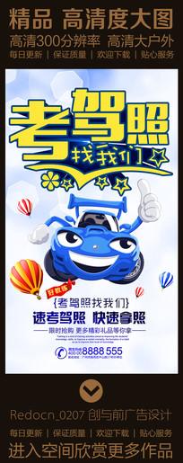 驾校招生海报宣传单设计