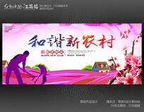 精美新农村脱贫建设展板宣传海报