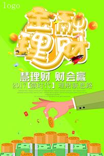 金融宣传海报设计