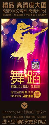 金色大气舞蹈培训班招生海报