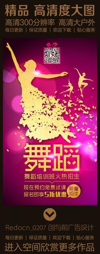 金色华丽舞蹈培训班招生宣传单海报设计