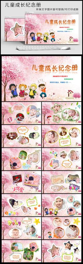 可爱卡通儿童成长档案电子相册PPT模板