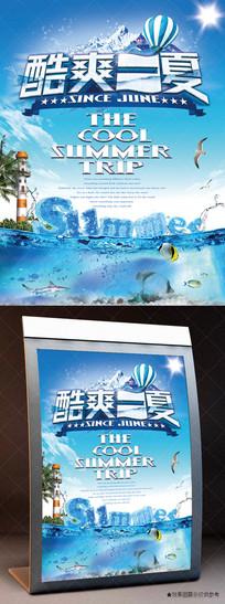 酷爽一夏清凉夏日海报