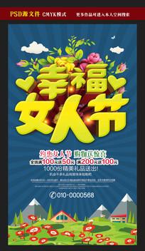 蓝色38幸福女人节妇女节海报