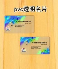 蓝色透明名片设计
