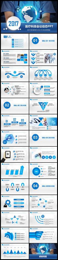 蓝色医学医疗科技研究动态ppt模板