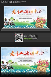 老年人活动中心海报设计