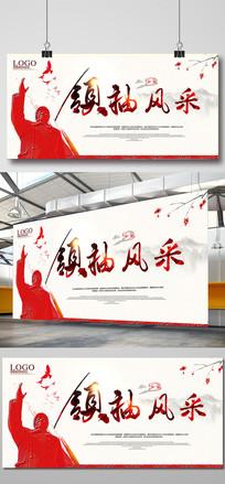 领袖风采海报设计