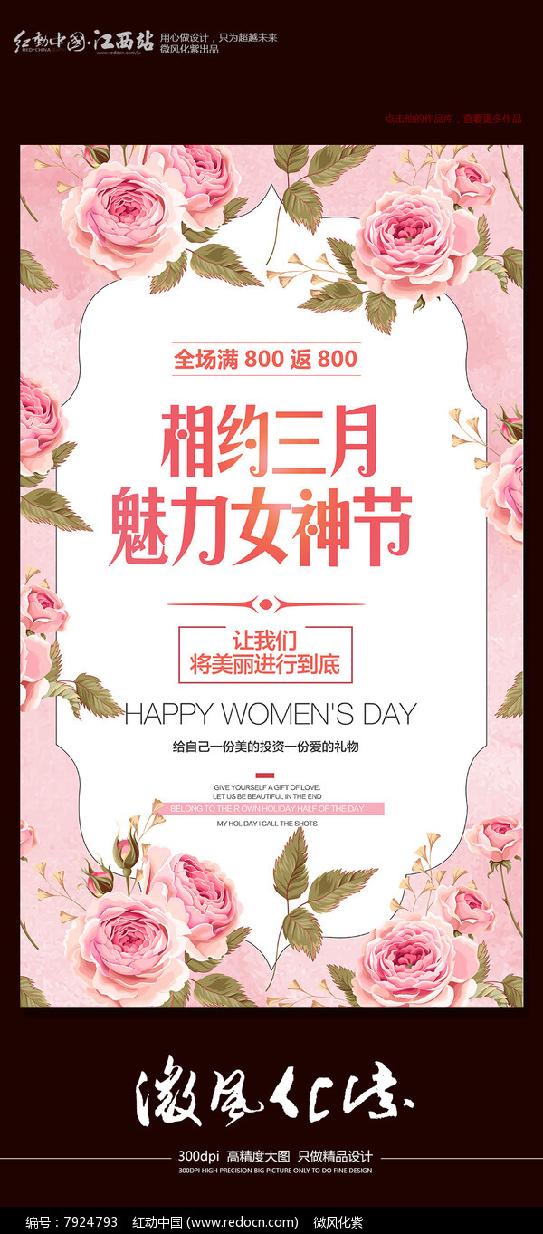 魅力女神节38妇女节海报设计图片图片