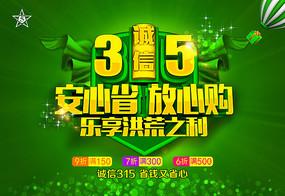 绿色315促销海报 PSD