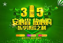 绿色315促销海报