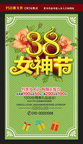 玫瑰女人38妇女节创意时尚海报 三八女人节活动海报设计 女神驾到38图片