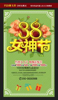 绿色38女神节促销活动海报