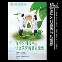 绿色医生护士牙科展板psd模板