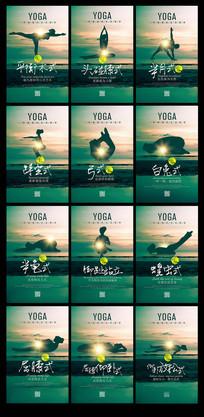绿色自然24式瑜伽海报