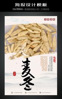 麦冬药材海报