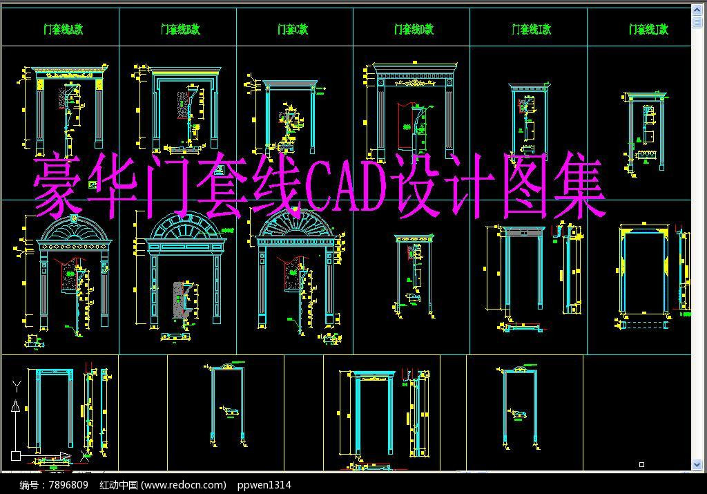 门套线CADv门套图集素材下载_室内装修设计图cad侧面显示工具栏怎么图片