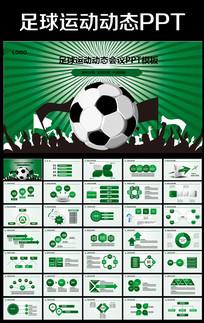 青春足球比赛竞技总结报告动态PPT pptx