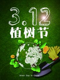清新植树节海报设计