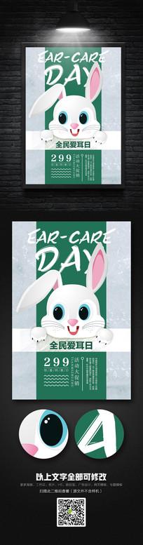 全国爱耳日海报设计